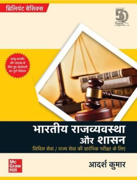 Bharatiya Rajvyavastha Aur Shasan - Civil Seva/Rajya Seva ki Prarahmbhik Pariksha Ke Liye Upyogi