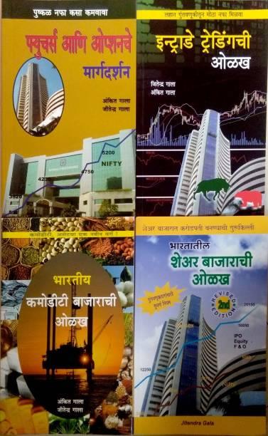 Bhartatil Share Bajarachi Olakh + Bhartiya Comodity Bajarachi Olakh + Intraday Tredingchi Olakh + Future Ani Option Che Margadarshan Combo Of 4 Books