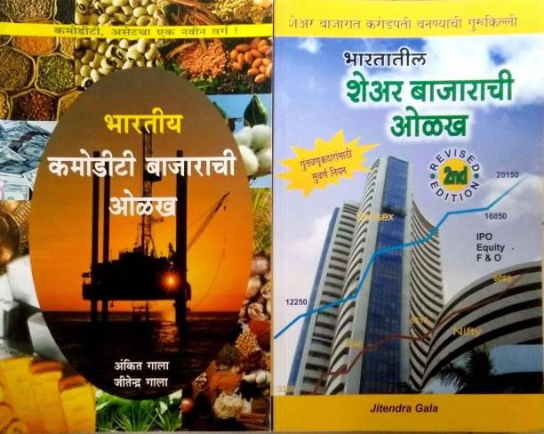 Bhartiya Comodity Bazarachi Olakh+ Bhartiya Share Bazarachi Olakh Combo