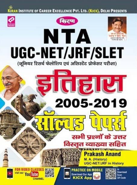 Kiran NTA UGC NET JRF SLET History Solved Papers By Prakash Anand Hindi(2742)