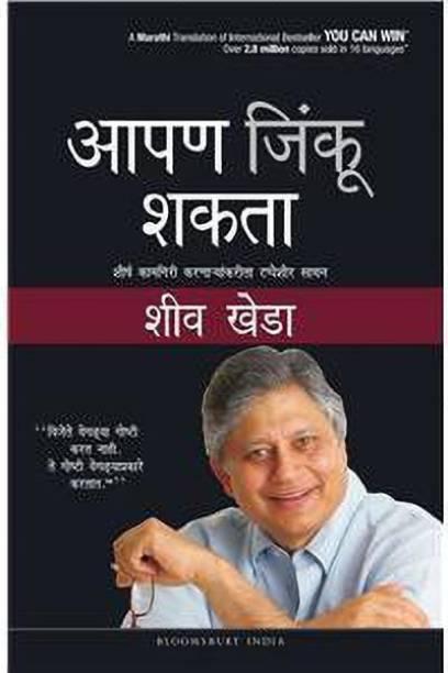 You can Win (Marathi)