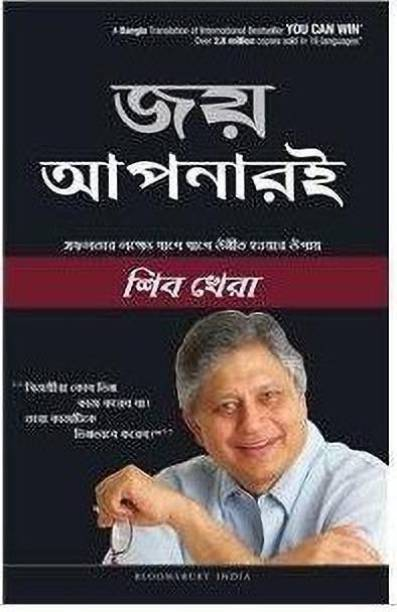 You Can Win (Bangla)