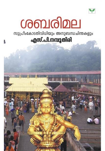 Sabarimala Supreem Kodathividhiyum Anubandhachinthakalum