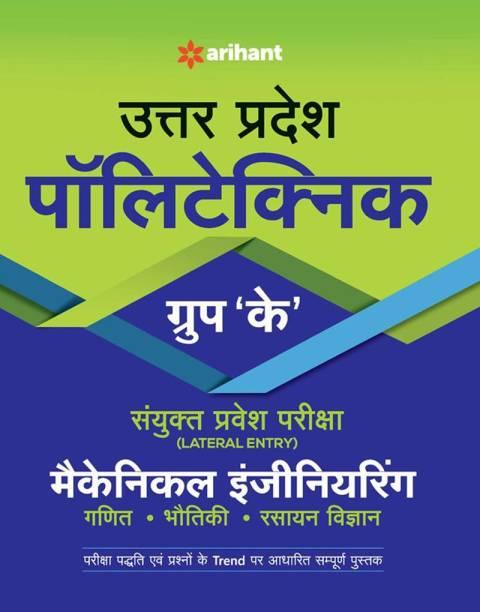 Uttar Pradesh Polytechnic Group 'K' Sanyukt Pravesh Pariksha Mechanical Engineering 2020