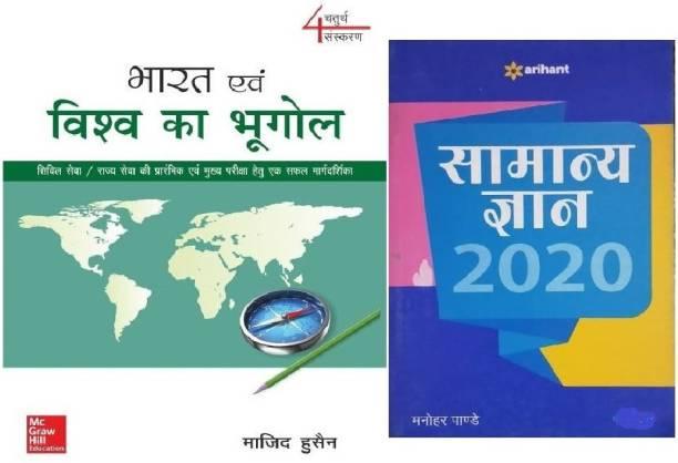 Bharat Evam Vishwa Ka Bhugol /India And World Geography For Civil Services IAS SSC UPSC In Hindi (Hardbook, Hindi, Majid Hussain) With One Book Samnya Ghyan 2020 Paper Back