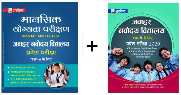 ARVIND Combo Of Jawahar Navodaya Vidyalaya Guide & Mental Ability Test In Hindi