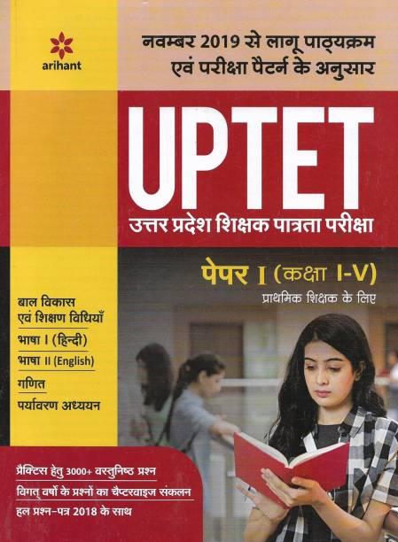 UPTET Paper 1 ( Class I-V ) Child Development Hindi English Maths Environment