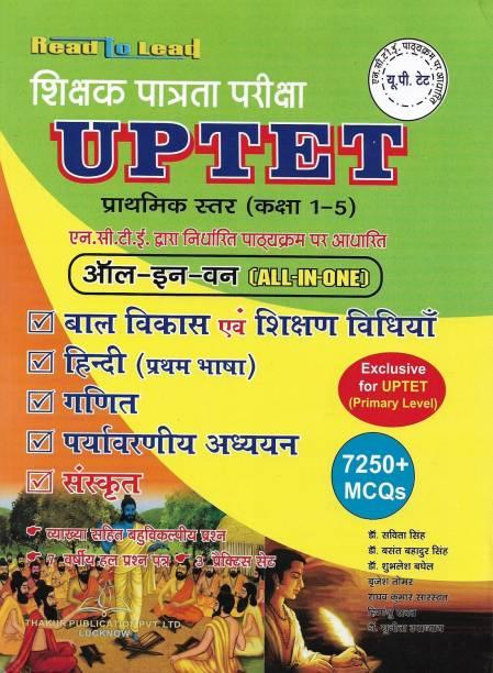 UPTET Paper 1 Class 1-5 Child Development Sanskrit Maths Hindi Environment
