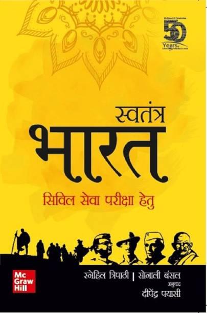 Swatantra Bharat Civil Seva Pariksha Hetu