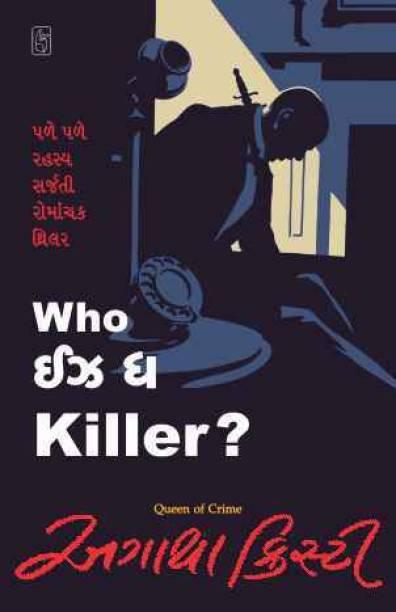Who Is The Killer? (Gujarati)