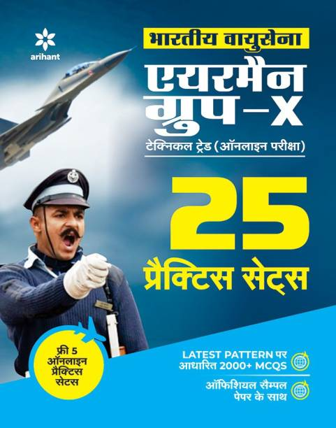 25 Practice Sets Bhartiya Vayu Sena Airman Group 'X' (Takniki Trade) 2020
