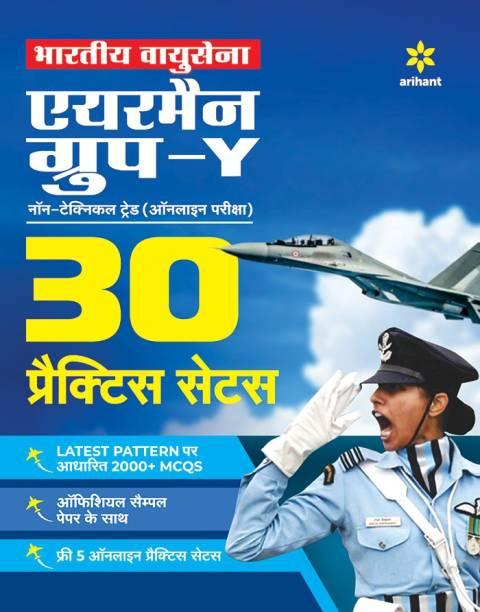 30 Practice Sets Bhartiya Vayu Sena Airman Group 'Y' (Gair Takniki Trades) Pariksha 2020