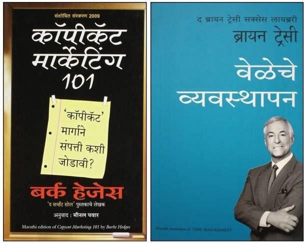 Copycat Marketing 101 + Time Management( Marathi )