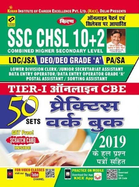 Kiran SSC CHSL 10+2 LDC, JSA,DEO,DEO Grade 'A', PA, SA Tier-I Online CBE Practice Work Book Hindi (2773)