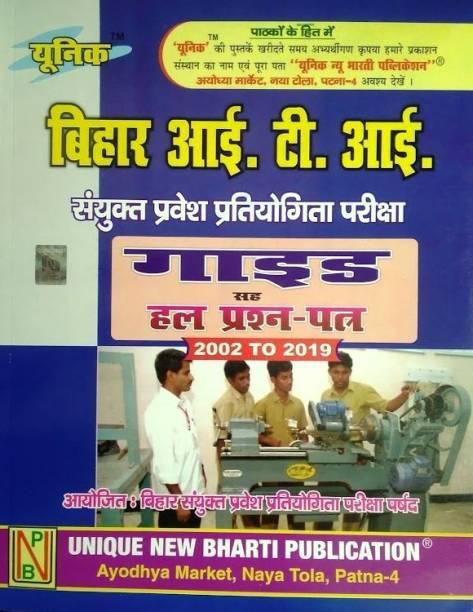 BIhar I.T.I. Sanyukt Pravesh Pratiyogita Pariksha Guide