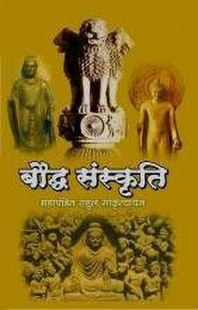 Buaddh Sanskriti (2nd) [Hardcover] Rahul Sankrityayan