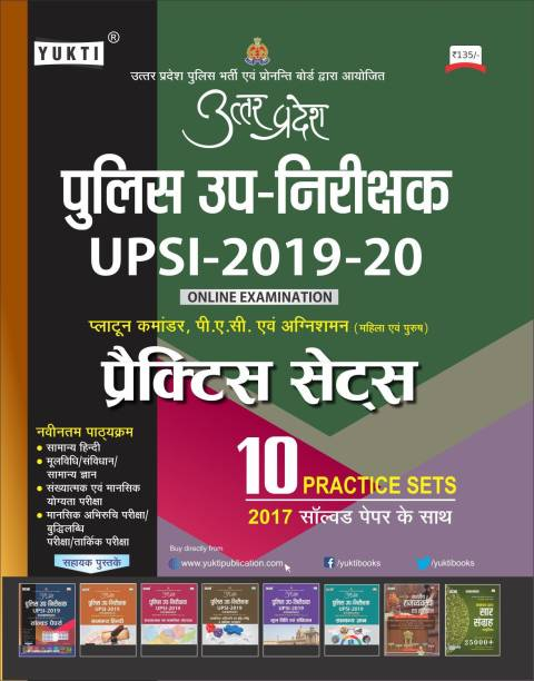 UP Police SI Practice Sets   UP Police Sub Inspector 10 Practice Set & 1 Solved Paper