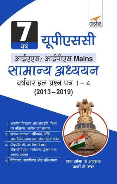 7 Varsh UPSC IAS/ IPS MAINS Samanya Adhyayan Varsh-vaar Hal Prashan Patra 1 - 4 (2013 - 2019)