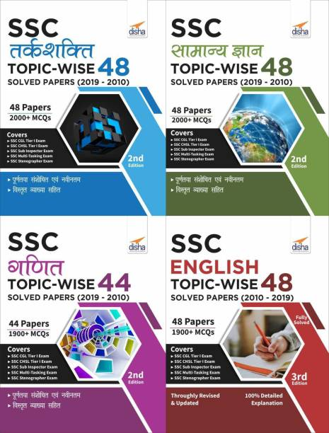 SSC Topic-wise 48 Solved Papers (2010-2019) - Ganit, English, Tarkshakti & Samanya Gyan - set of 4 Books