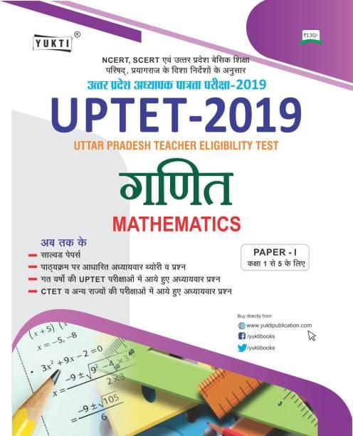 UPTET Maths Books 1to 5   Ganit Book For UPTET