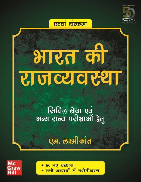 Bharat Ki Rajvyavastha - Civil Seva Evam Anya Rajya Parikshao Hetu