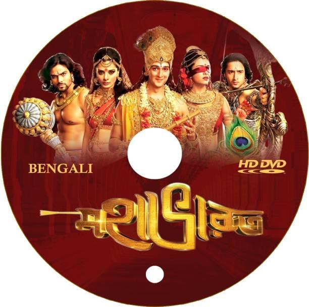 Mahabharat Bangla 1