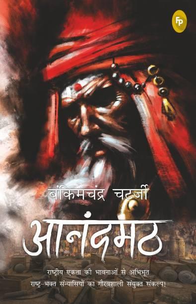 Anandamath - Rashtriya Ekta Ki Bhavnaon Se Abhibhoot Rashtra-Bhakt Sanyasiyon Ka Gauravshali Sanyukt Sankalp!