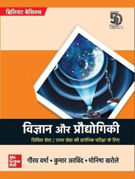 Vigyan Aur Praudyogiki : Civil Seva/Rajya Seva ki Prarambhik Pariksha K Liy (Brilliant Basics)