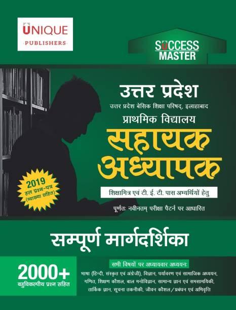 Uttar Pradesh Assistant Teacher Guide (Hindi)