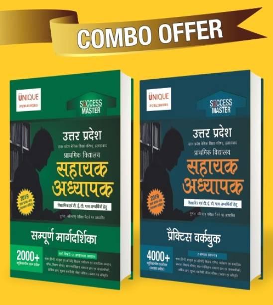 COMBO of 2 Hindi Books: • Uttar Pradesh Sahayak Adhyapak Guide • Uttar Pradesh Sahayak Adhyapak Practice Workbook