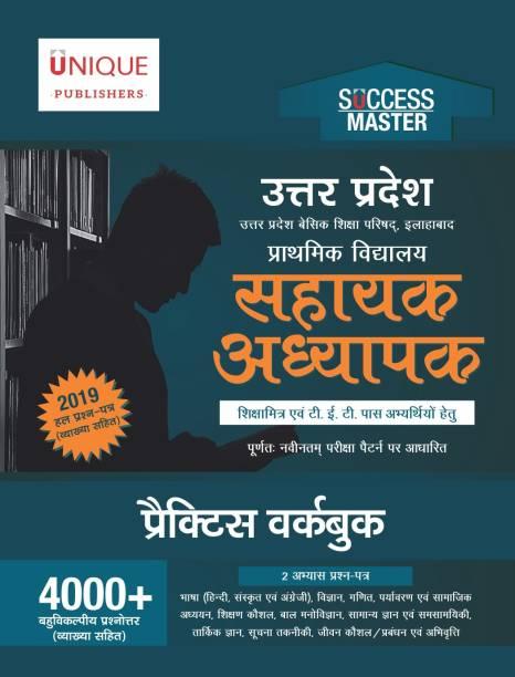 Uttar Pradesh Assistant Teacher Practice Workbook (Hindi)