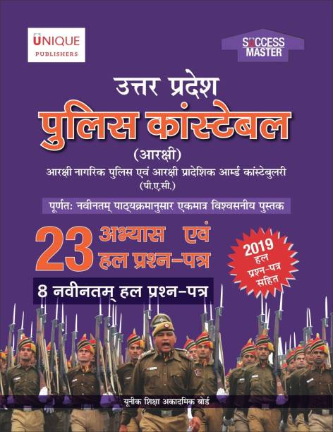 Uttar Pradesh Police Constable Arakshi 23 Practice papers