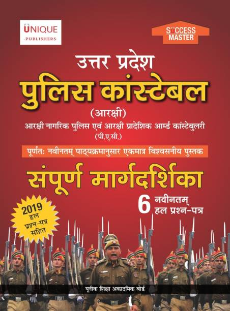 Uttar Pradesh Police Constable (Arakshi) Guide with Solved Papers