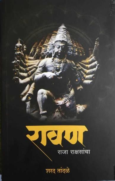 RAVAN : RAJA RAKSHASANCHA ( Marathi )