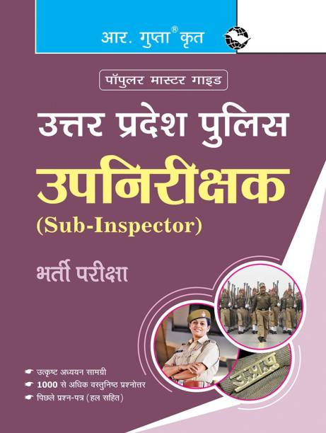 Uttar Pradesh Police: Sub Inspector (Naagrik Police/Platoon Commander/PAC and Fire Officer-II) Recruitment Exam Guide