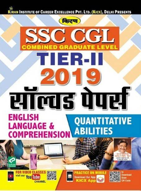 Kiran SSC CGL Tier-II 2019 Solved Papers English language And Comprehension And Quantitative Abilities Hindi (2784)