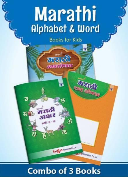 Nurture Marathi Alphabets And Words Learning Books For Kids | 3 To 7 Year Old | Practice Marathi Mulakshare, Barakhadi, Letter / Akshar Lekhan And Shabd Olakh | Marathi Language Reading And Writing Books With Pictures For Children | Set Of 3 Books