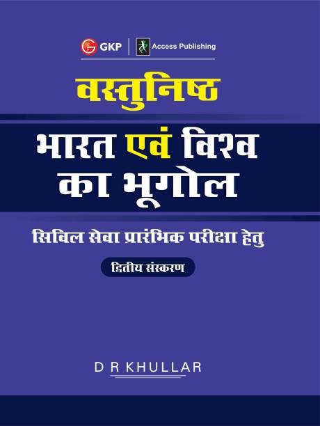 Vasthunisht Bharat Evam Vishva Ka Bhugol