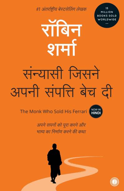 The Monk Who Sold His Ferrari Sanyasi Jisne Apni Sampati Bech Di