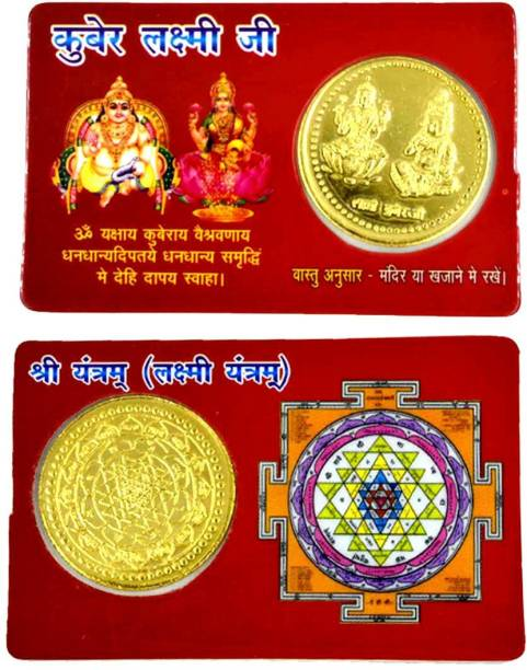 AFH Shree Kuber Laxmi Mini Yantra Golden Coin ATM Card - For Health, Wealth, Prosperity and Success Brass Yantra