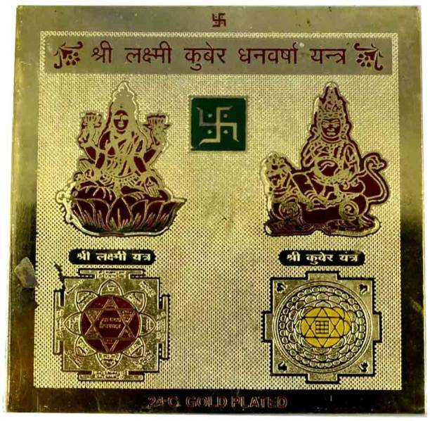 AFH Shree Laxmi Kuber Dhan Varsha Yantra 24 Gold Plated - For Health, Wealth, Prosperity and Success (8 x 8 cm) Brass Yantra