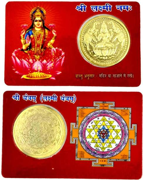 AFH Shree Dhan Laxmi Mini Yantra Golden Coin ATM Card - For Health, Wealth, Prosperity and Success Brass Yantra