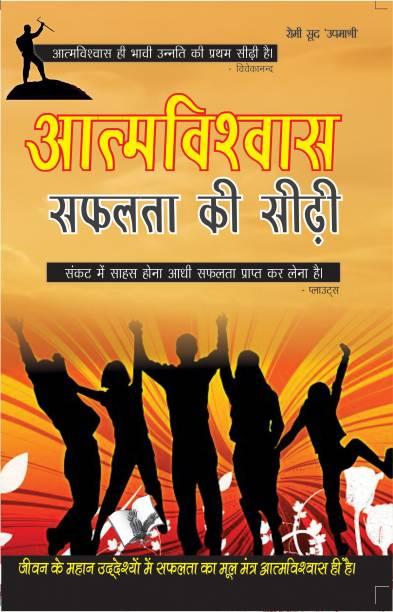 Aatamvishwas Safalta Ki Seedhi