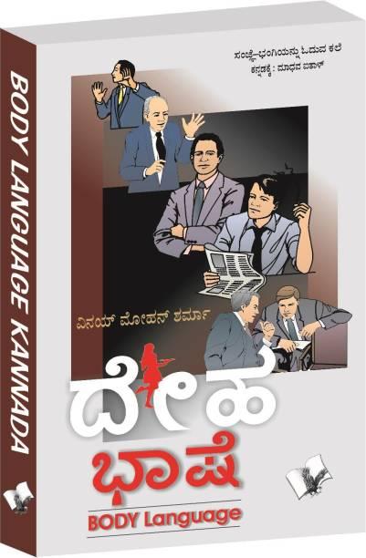 Body Language (Kannada) 1 Edition