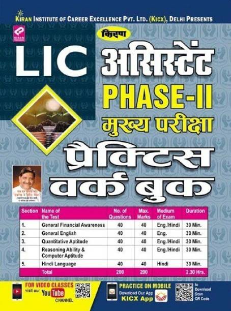 Kiran LIC Assistant Phase-II Main Exam Practice Work Book Hindi (2807)