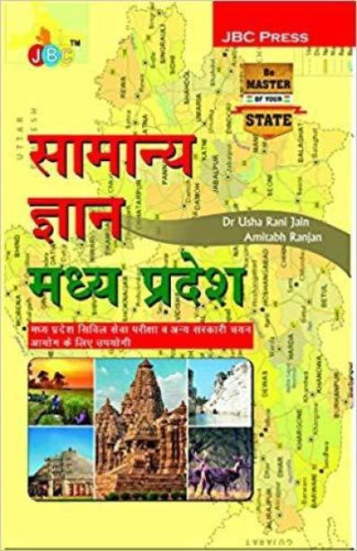 "SAMANYA GYAN ""MADHYA PRADESH""— Extremely valuable for  Madhya Pradesh Public Service Commissions and Other State Level Exams (Hindi)"
