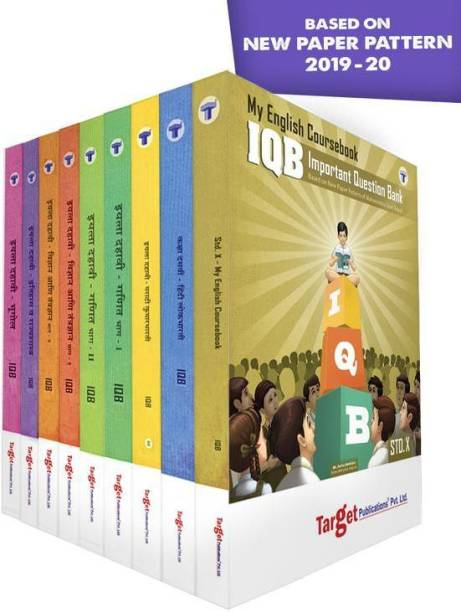Std 10th Important Question Bank Entire Set (IQB) Books | Marathi Medium | Most Likely Questions With Solutions | SSC Maharashtra State Board | New Paper Pattern | All Subjects | Set Of 9 Books