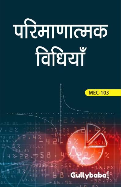 MEC-003 Quantitative Methods (IGNOU Help book for MEC-003 in Hindi Medium)