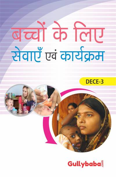 DECE-3 Services and Programmes for Children Notes In Hindi Medium - 2018