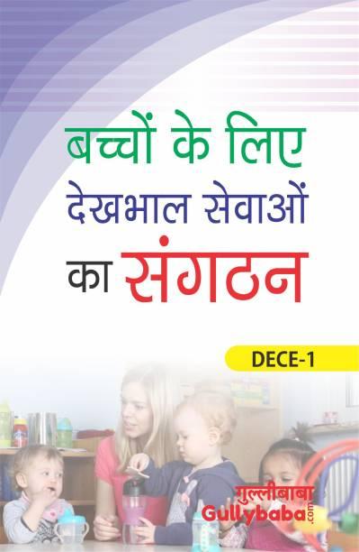 DECE-1 Organizing Child Care Services Notes In Hindi Medium - 2018